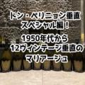 【2021年6/19】ドン・ペリニョン垂直 スペシャル編!50年代〜現代まで12本のマリアージュ|ワイン会案内