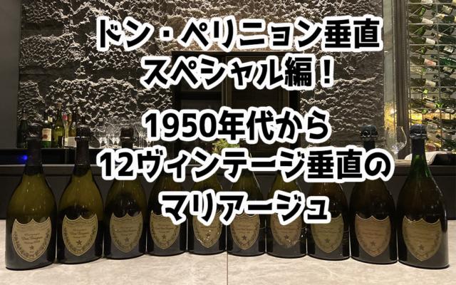 【2021/8/22】ドン・ペリニョン垂直 スペシャル編!50年代〜現代まで12本のマリアージュ|ワイン会案内
