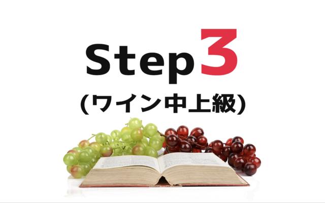 【2021年11月開講】Step3|ADV講座案内