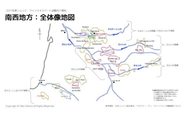 【2021年】南西地方 Sud-Ouest|ソムリエ・ワインエキスパート試験