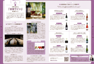 農林水産省 WEBマガジン aff 2021年1月号「世界も認める日本ワインを知ろう!」監修させていただきました