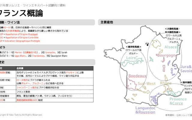 【2021年】フランス概論|ソムリエ・ワインエキスパート試験