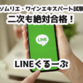 【2021年】二次試験も絶対合格!LINEグループ|ソムリエ・ワインエキスパート試験