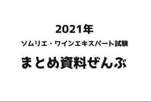 【2021年】本年度全範囲資料|ソムリエ・ワインエキスパート試験