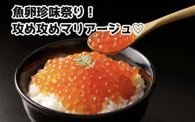 【2021年10月開講】魚卵珍味祭り!オレンジワイン岩井&シェリー富田の攻め攻めマリアージュ|講座案内