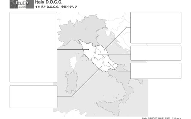 木村雄太さんの受験用地図資料|ソムリエ・ワインエキスパート試験