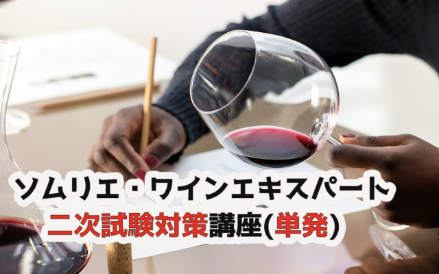 【2021年8月開講】JSAソムリエ・ワインエキスパート二次試験対策講座|ADV講座案内