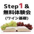 【2021年10月開講】Step1&無料体験会|ADV講座案内