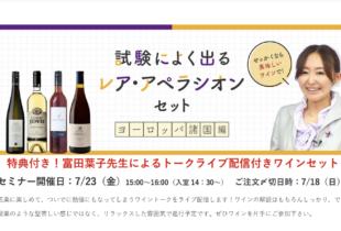 レア・アペラシオンのワインセット発売 第三弾 東欧編|ソムリエ・ワインエキスパート試験