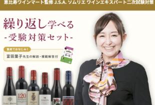 【2021年】2次対策ハーフボトルセット発売!|ソムリエ・ワインエキスパート試験