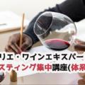 【2021年8月開講】テイスティング集中講座|ソムリエ・ワインエキスパート試験|講座案内