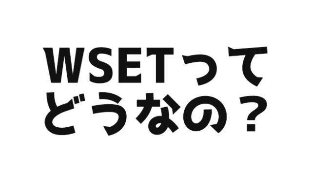 【ご質問】ソムリエ試験後、WSETってどうなの?