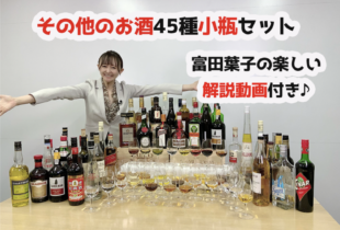 【2021年おうちで二次対策】その他のお酒小瓶セット発売!富田葉子解説動画つき|ソムリエ・ワインエキスパート試験