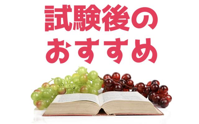 【2021年】ソムリエ試験後のおススメ|ソムリエ・ワインエキスパート試験