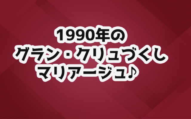 【2021/10/21】豪華!1990年グラン・クリュのマリアージュ|ワイン会案内