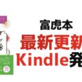【2021年】最新更新富虎本Kindle発売|ソムリエ・ワインエキスパート試験