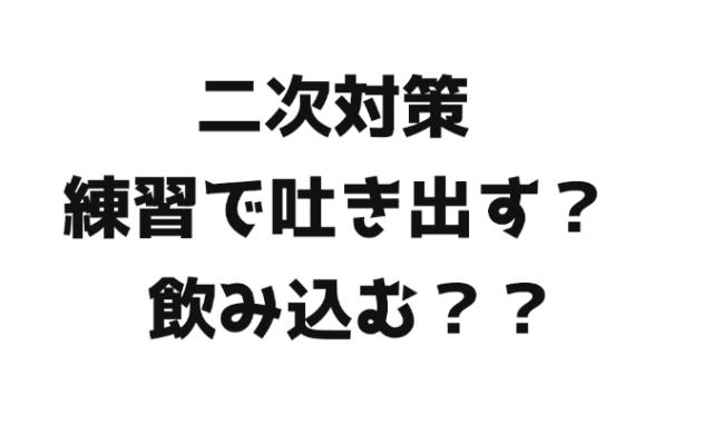 【ご質問】練習の際『飲み込む』or『吐き出す』どちらが良い? ソムリエ・ワインエキスパート試験