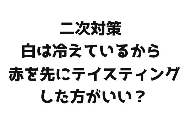 【ご質問】白は冷えているから、赤を先にテイスティングした方がいい?やっぱり順番に白から?|ソムリエ・ワインエキスパート試験