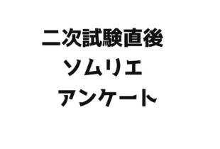 【2021年】ソムリエ二次アンケート|ソムリエ・ワインエキスパート試験