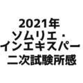 2021年二次試験所感|ソムリエ・ワインエキスパート試験